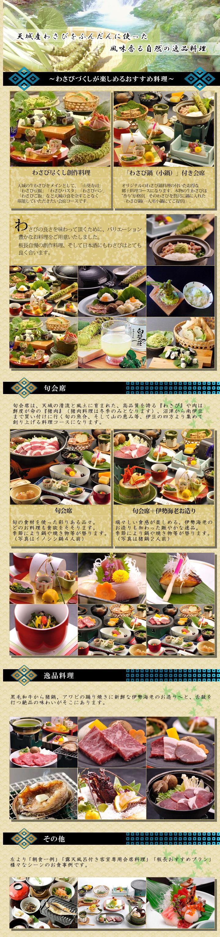 白壁荘のお料理:わさび鍋